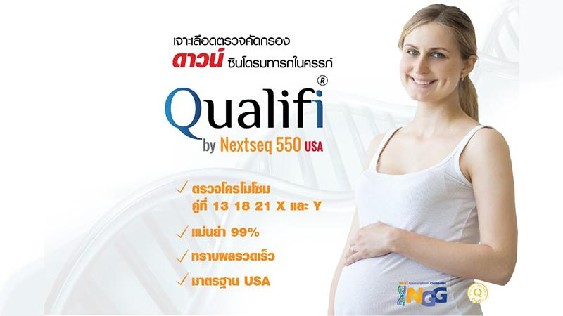 Qualifi Prenatal Test คืออะไร?