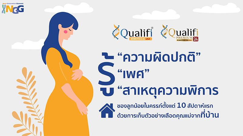 Get to know Qualifi and Qualifi Premium 24